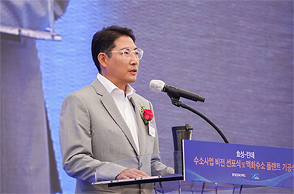 Ceremony held at Yongyeon, Ulsan, for the ?Declaration of the Vision of Hydrogen Business and Breaking Ground for Liquid Hydrogen Plant? © 2021 Hyosung