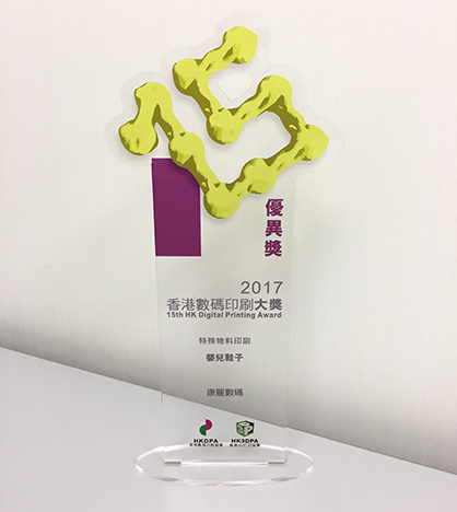 Hong Kong Digital Printing Award 2017 (Special Material Category) (c) 2017 Kornit