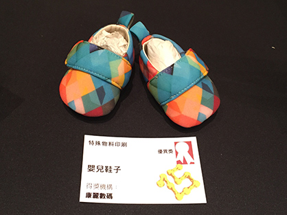 The baby footwear, made from polyester spacer mesh and printed on Kornit Allegro. (c) 2017 Kornit